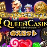 フリースピンが購入できるクイーンカジノのスロット【10選】