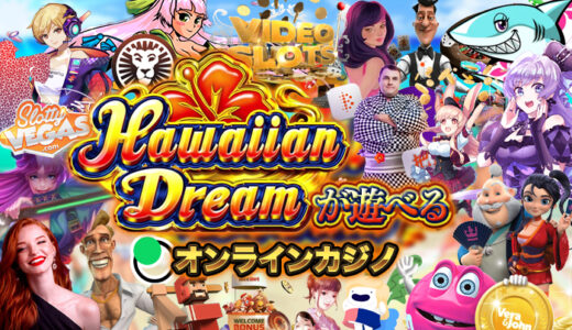 ハワイアンドリームがあるオンラインカジノおすすめ8選【2021年最新】