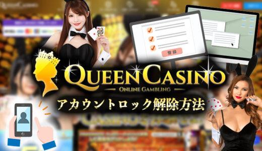 クイーンカジノのアカウントロック解除方法