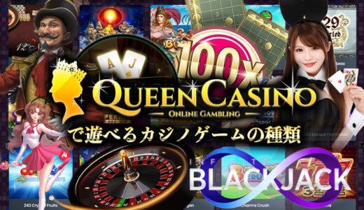 クイーンカジノで遊べるカジノゲームの種類とおすすめ