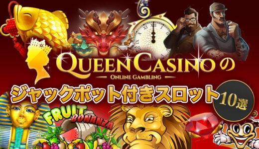 クイーンカジノのジャックポット付きスロット【10選】