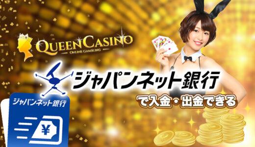 クイーンカジノはジャパンネット(ペイペイ)銀行で入金・出金できる