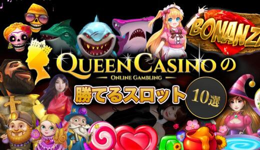 クイーンカジノの勝てるスロット【10選】
