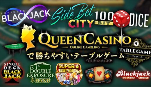 クイーンカジノで勝ちやすいテーブルゲーム・ライブゲーム