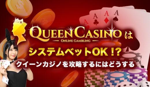 クイーンカジノはシステムベット禁止?クイーンカジノで使える攻略法