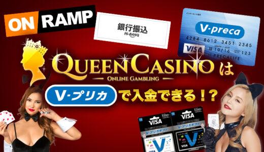 クイーンカジノはVプリカ使用可能!入金方法と注意点