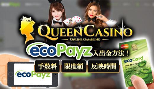 クイーンカジノのエコペイズ入出金方法!手数料・限度額・反映時間も解説