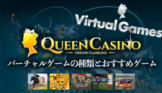 クイーンカジノのバーチャルゲームの種類とおすすめ