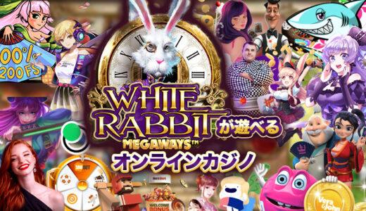 ホワイトラビットがあるオンラインカジノおすすめ6選【2021年最新】