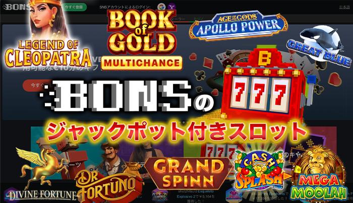 ボンズカジノのジャックポット付きスロット【10選】
