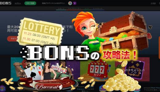 ボンズカジノの攻略法!稼ぐためのコツを公開