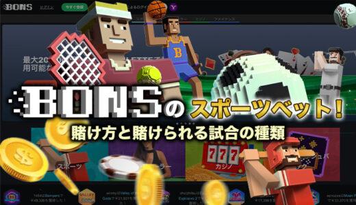 ボンズカジノのスポーツベット!賭け方と賭けられる試合の種類