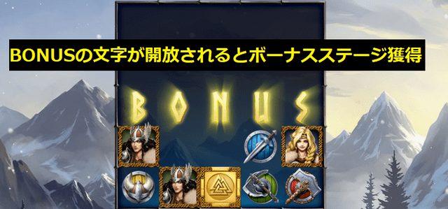 「BONUS」の文字でボーナスステージ