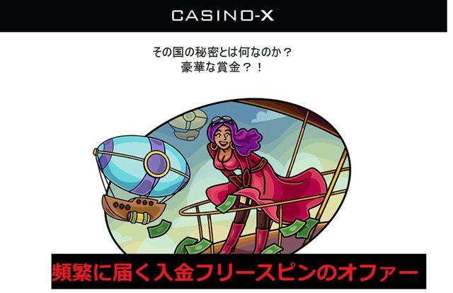 カジノエックスの入金フリースピンオファー