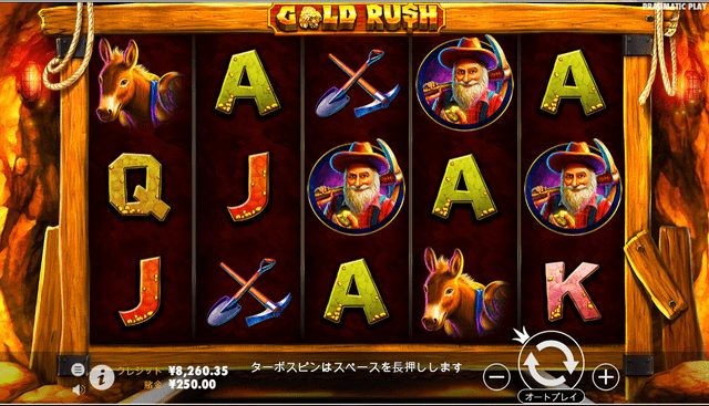 カジノエックスのおすすめスロット【ゴールドラッシュ】
