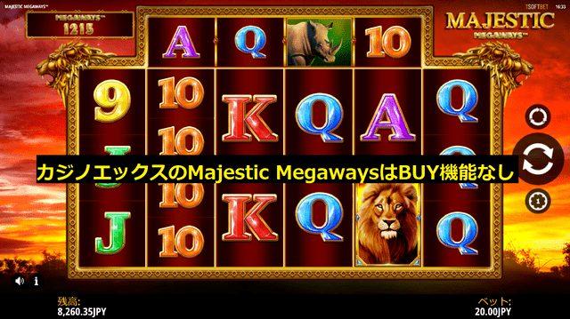 カジノエックスのマジェスティックメガウェイズにはBUY機能がない