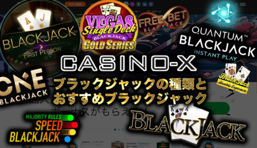 カジノエックスのブラックジャックの種類とおすすめ