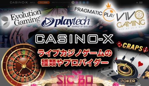 カジノエックスのライブカジノゲームの種類とおすすめ
