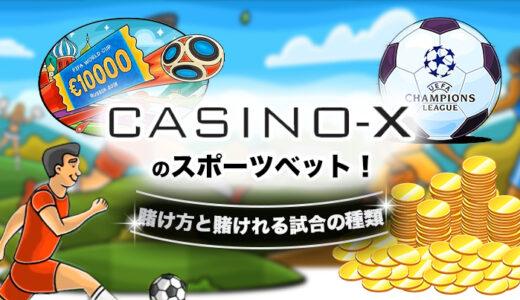 カジノエックスのスポーツベット!賭け方と賭けられる試合の種類