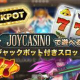 ジョイカジノで遊べるジャックポット付きスロット【10選】