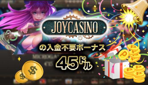【コードあり】ジョイカジノの入金不要ボーナス45ドル