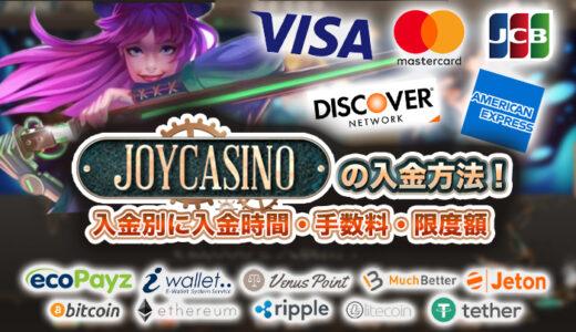 ジョイカジノの入金方法!入金ごとの反映時間・手数料・限度額も解説