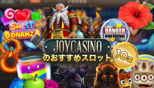 ジョイカジノのおすすめスロット【10選】