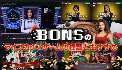 ボンズカジノのライブカジノゲームの種類とおすすめ