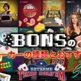 ボンズカジノのポーカーの種類とおすすめ