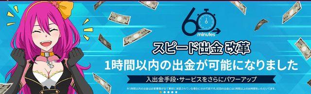 スピード出金ができるオンラインカジノ
