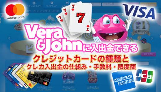 ベラジョンカジノに入出金できるクレジットカードの種類!仕組み・手数料・限度額も解説