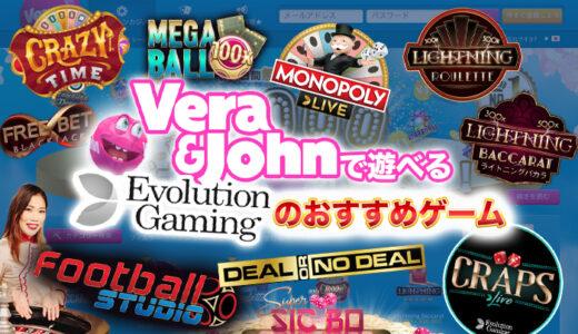 ベラジョンカジノで遊べるEvolution Gamingのおすすめゲーム