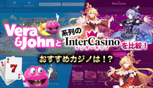 ベラジョンカジノと系列のインターカジノを比較!おすすめカジノはどっち?