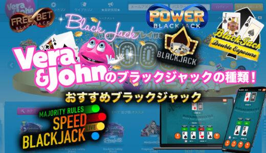 べラジョンカジノのブラックジャックの種類とおすすめ【9選】