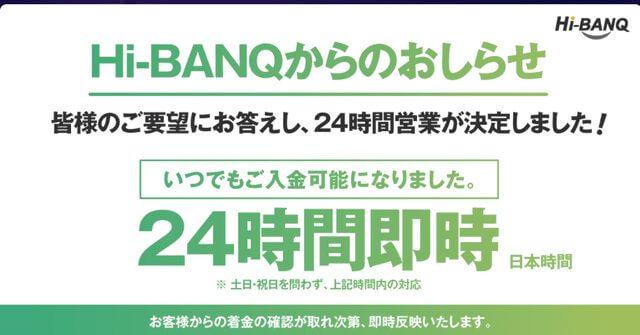 Hi-BANQという銀行振込で入金・出金できる中間決済会社
