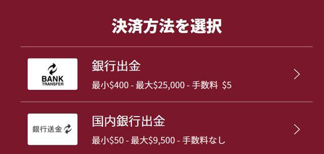 チェリーカジノは国内銀行送金と国際銀行送金対応のオンラインカジノ