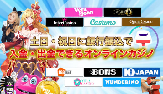 土日・祝日に銀行振込で入金・出金できるオンラインカジノ9選【2021年最新】