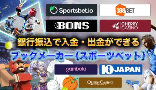 スポーツベットを銀行振込の入金・出金で楽しめるブックメーカー7選【2021年最新】