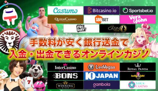 銀行送金の入出金手数料が無料・安いオンラインカジノ【2021年最新】