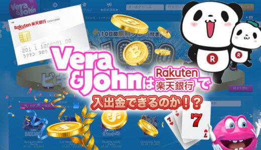ベラジョンカジノは楽天銀行で入出金できる?手順を画像で解説