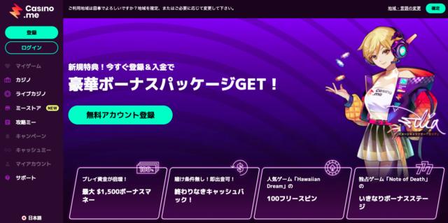 【カジノミー】プレイヤーファーストの攻略型オンラインカジノ