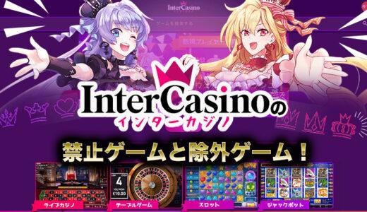 インターカジノの禁止ゲームと除外ゲーム!ボーナス没収されないよう注意