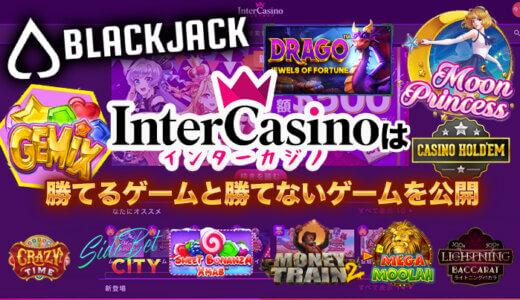 インターカジノで勝てるゲームと勝てないゲームを公開!