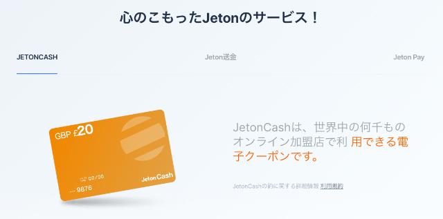 ジェットオン