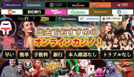 出金でおすすめのオンラインカジノ!早い、簡単、手数料、安全性で比較