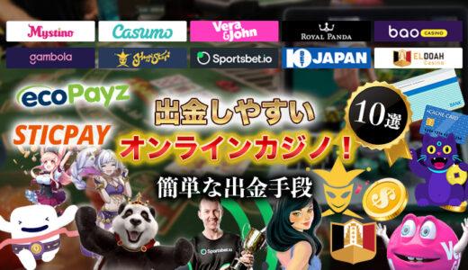 出金しやすいオンラインカジノ【10選】簡単な出金手段も紹介