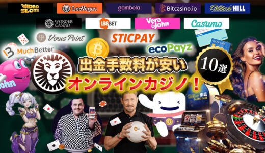 出金手数料が安いオンラインカジノおすすめ10選【2021年最新】