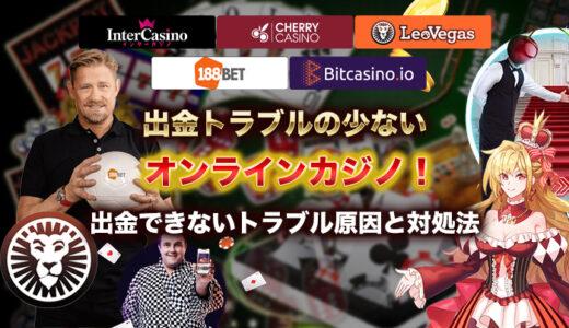 出金トラブルの少ないオンラインカジノおすすめ5選【2021年最新】