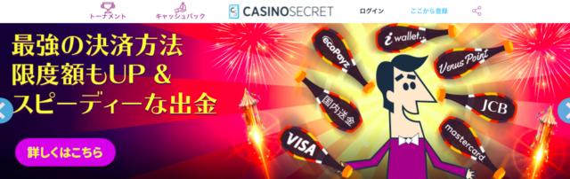 カジノシークレット 日本人限定のトーナメントはライバルが少ない