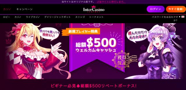 【インターカジノ】不定期・内容ランダムで送られてくる個人オファー